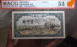 第一套人民币一千元秋收价格   最真实的价格