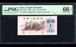 62年1角人民币价格表   62年1角人民币背绿价格