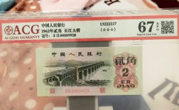 武汉长江大桥2角纸币价格    武汉长江大桥2角纸币值多少钱