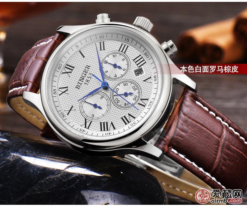 13宾格BINGER手表