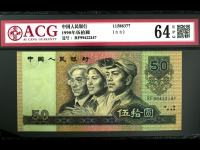 90版本的50元纸币
