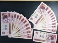 80 版第四套人民币1元纸币