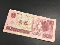 96版1元桃花红