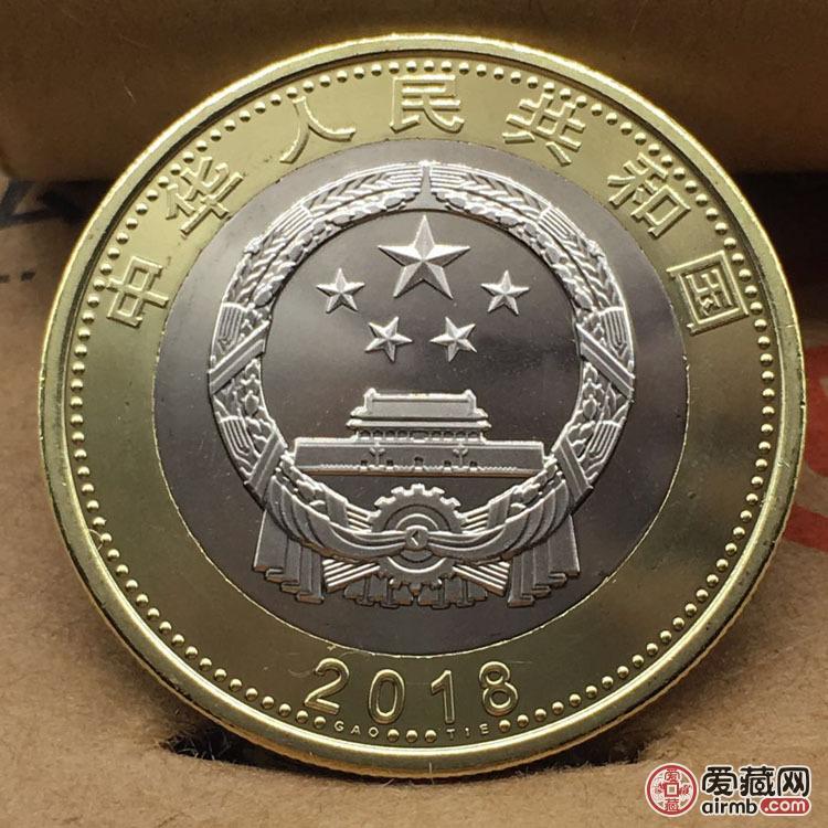 原光高铁纪念币<br />如