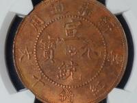 湖北宣统元宝图片
