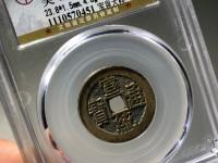 宣统通宝直径2o毫米方眼铜钱值多少钱
