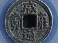 咸雍通宝所有版本图片