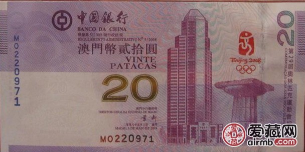 该纸币色调与现时二十元一