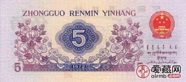 1972年5角纸币一张,