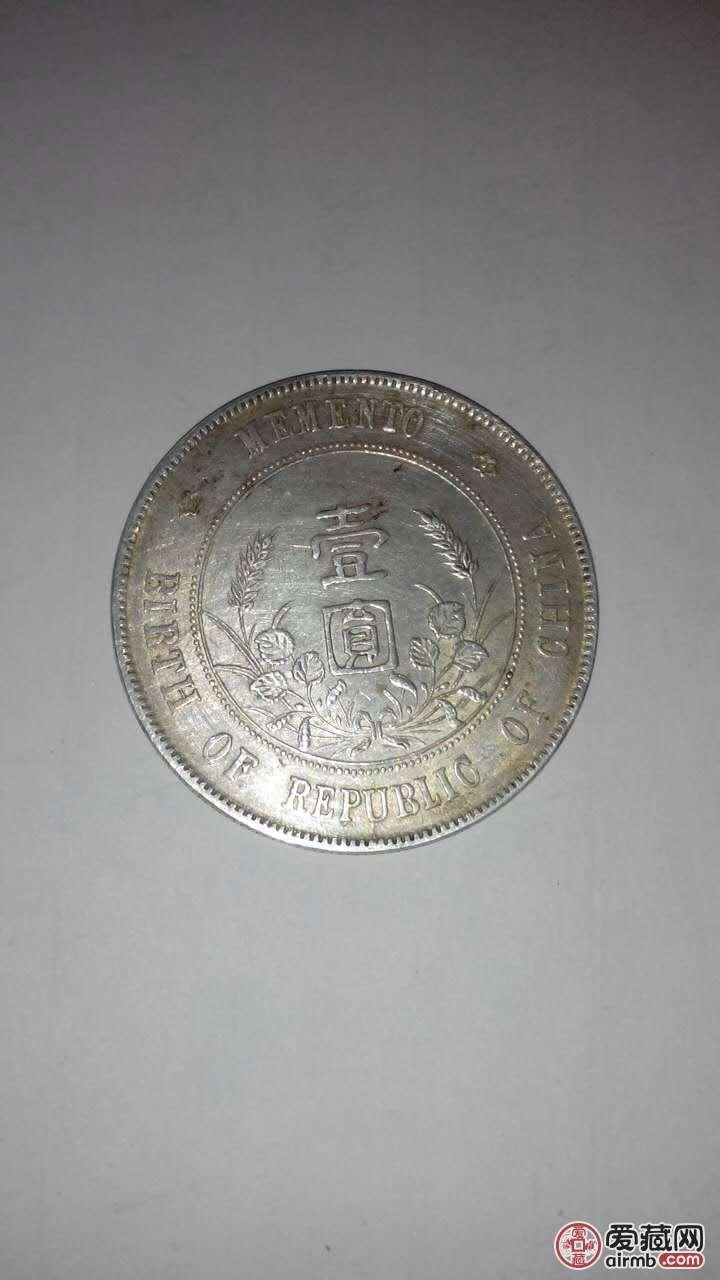 孙中山纪念币1929年五