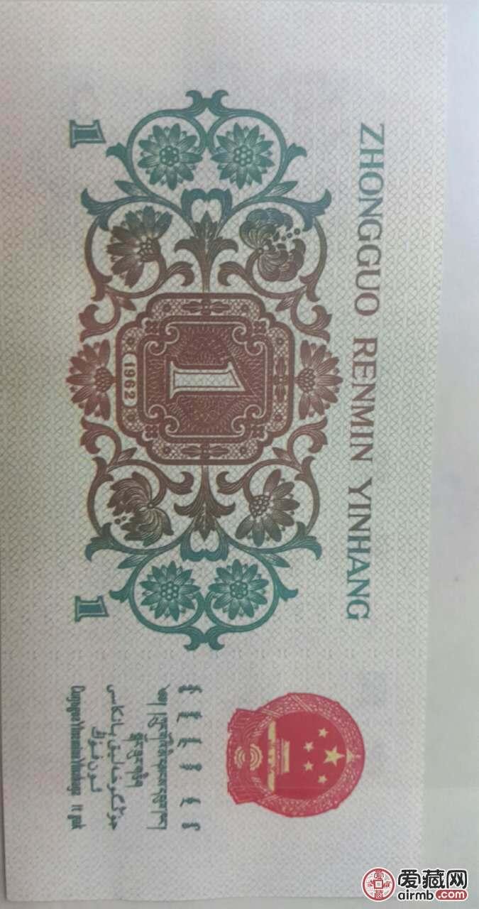 第三套紙幣