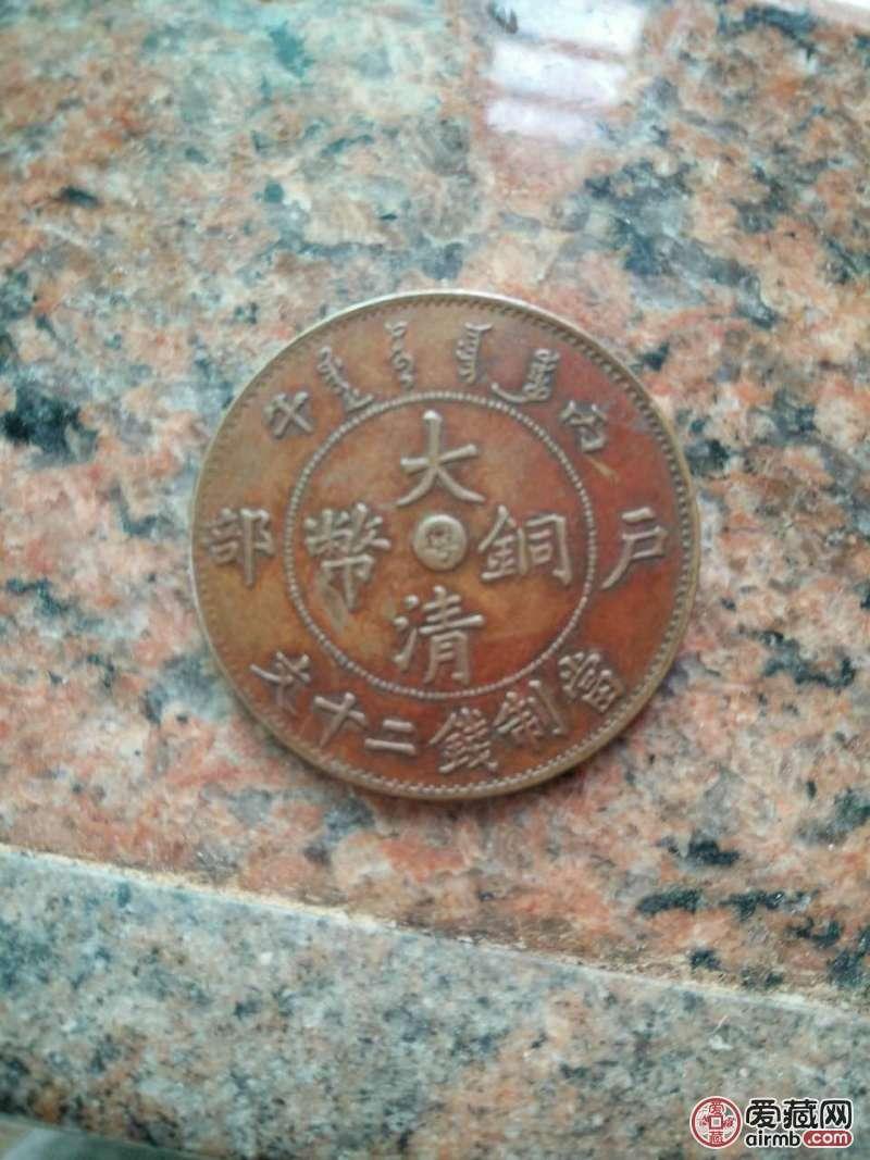 大清铜币二十文中心粤字,