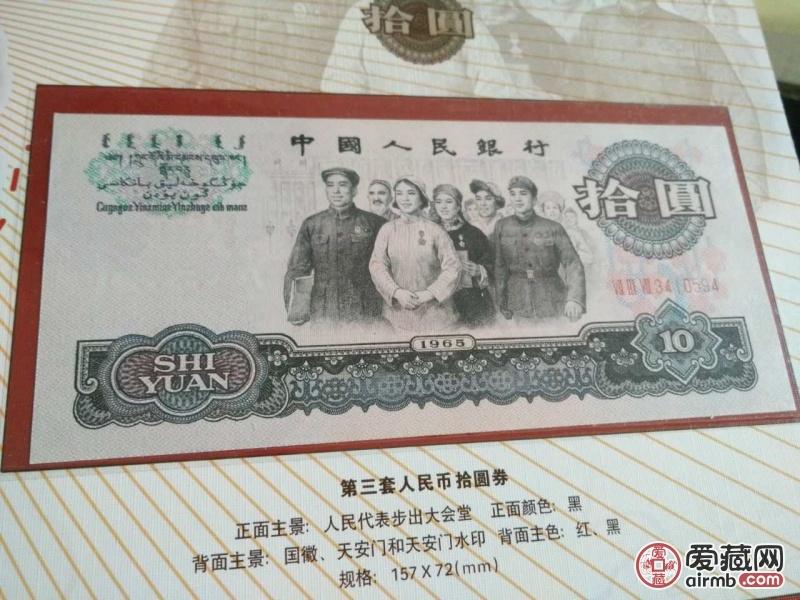 第三套人民币十元