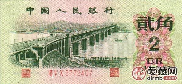 1962年版的2角纸币一