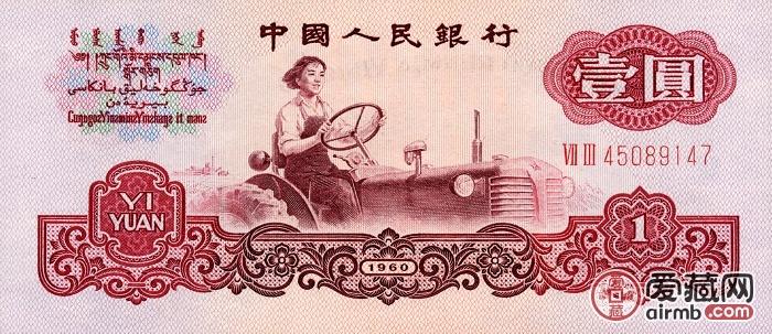 1960年一元,又称拖拉