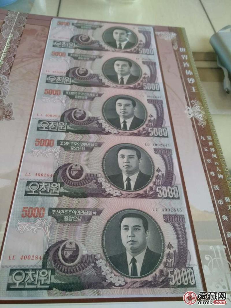 世界连体钞  九五之尊钱