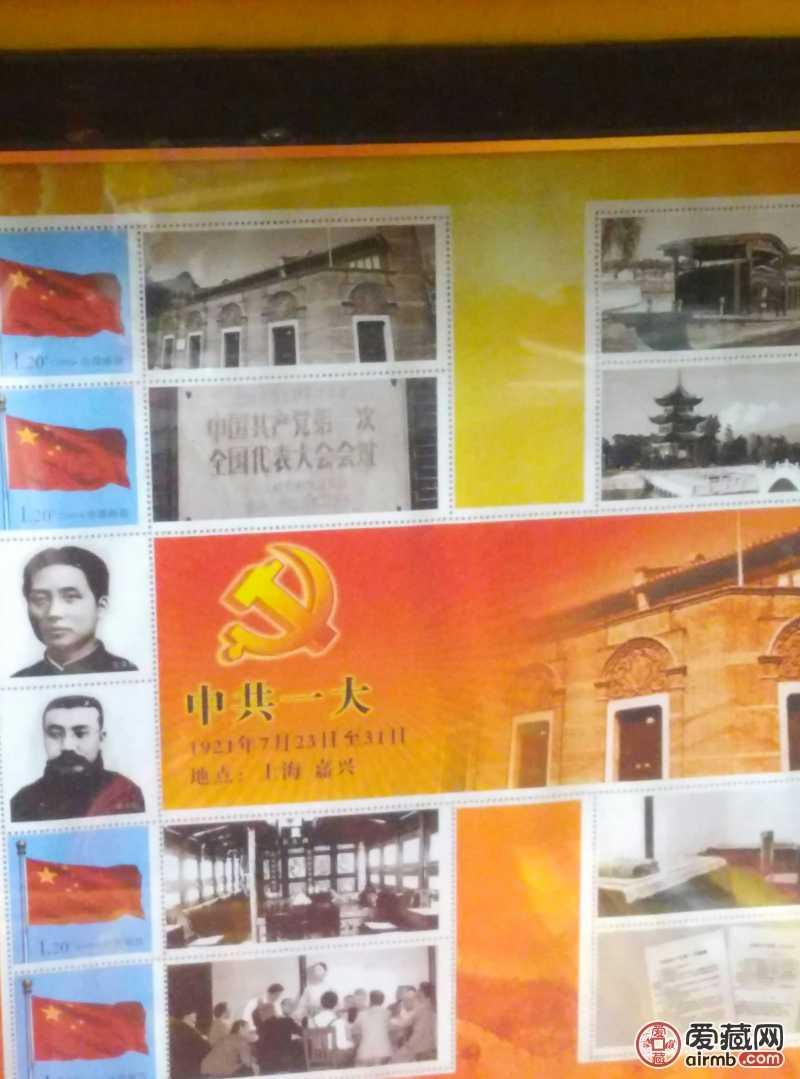 各年代初的邮票