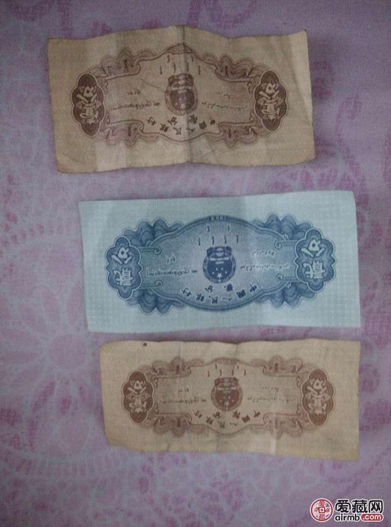 1953年错版两分纸币和