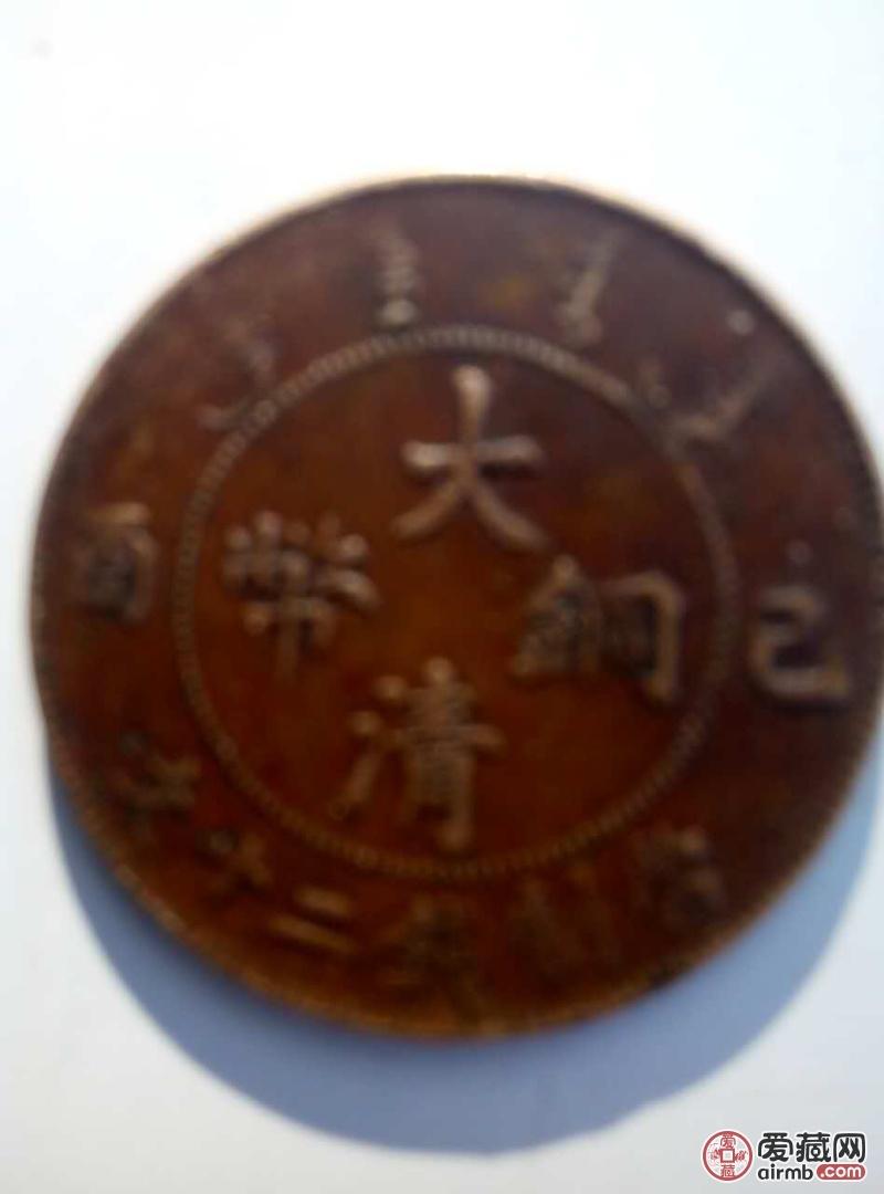 大清铜币宣统三年当制二十