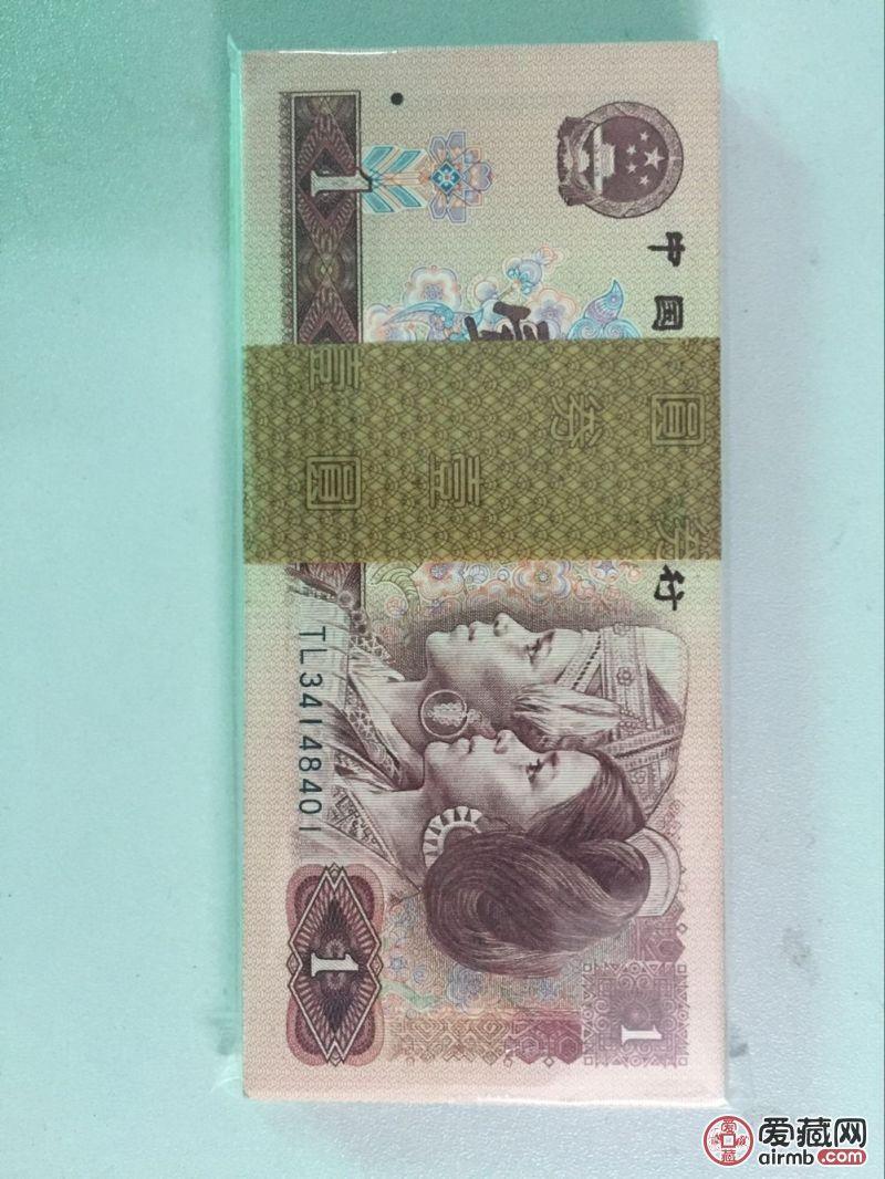 第四套人民币全新原票绝品