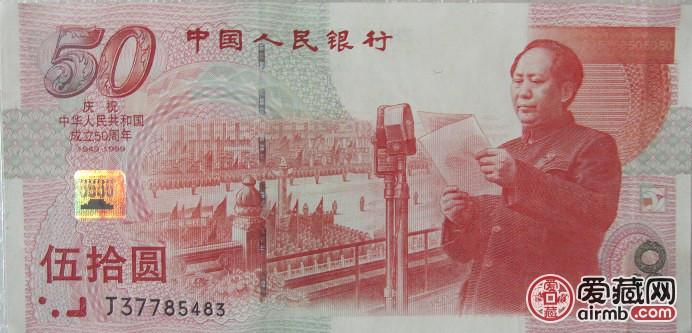 建国50周年纪念钞,9品