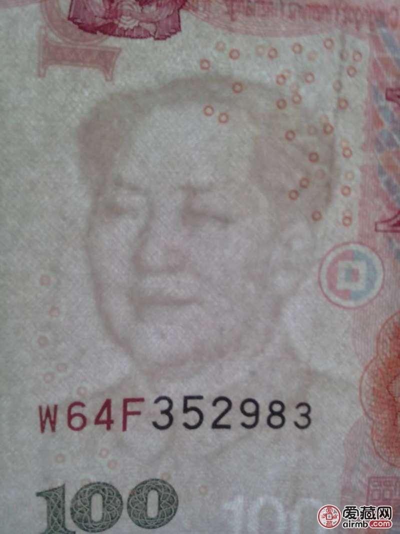 o5年一百元毛主席水印有