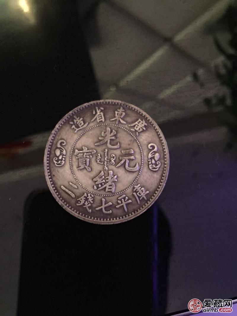 光绪元宝 双龙寿字银币