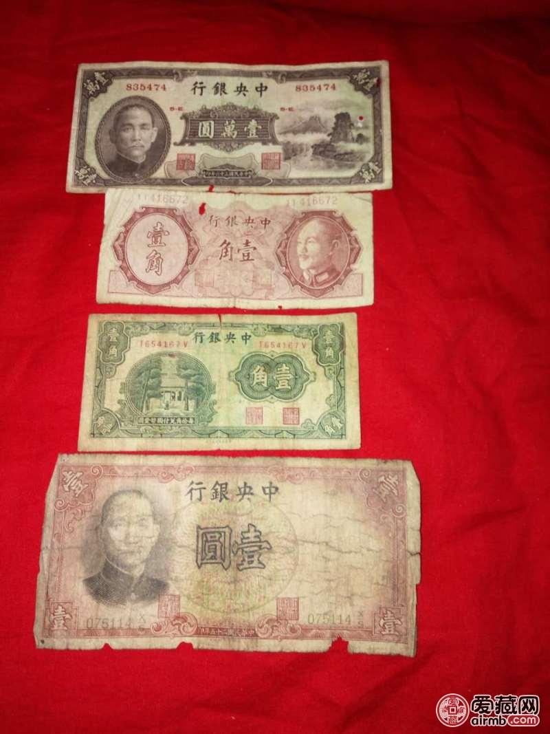 民国纸币和乾隆通宝,19
