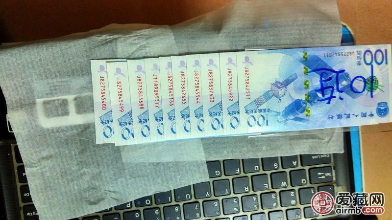 航天纪念钞双双十连号