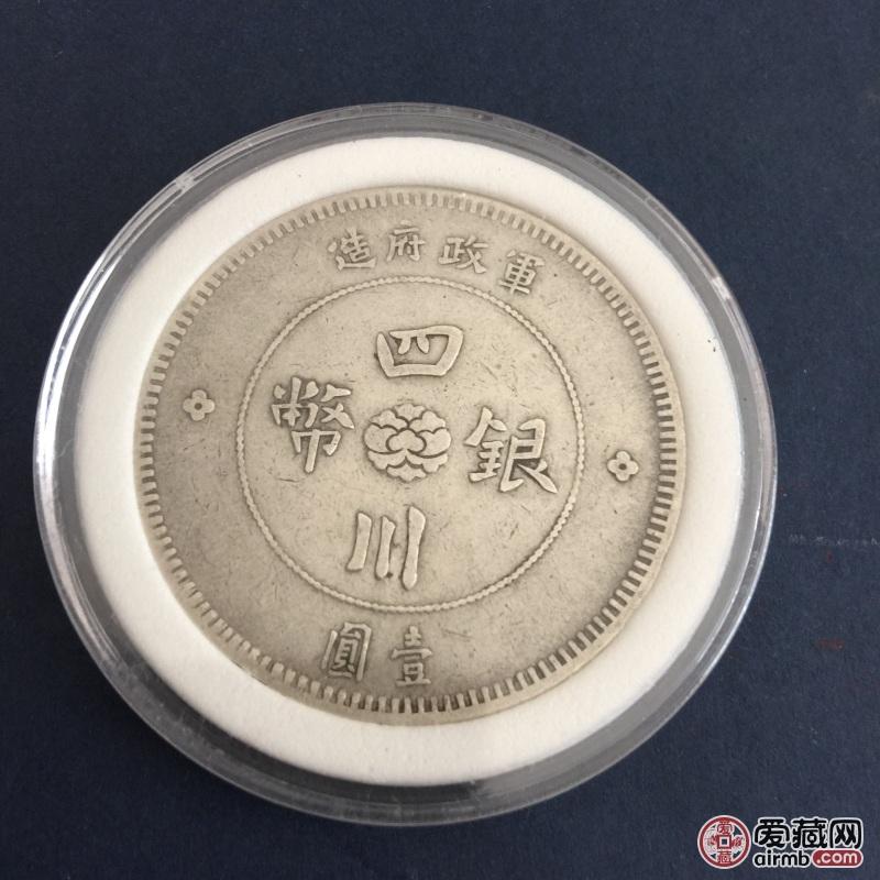 四川银币,零元起拍