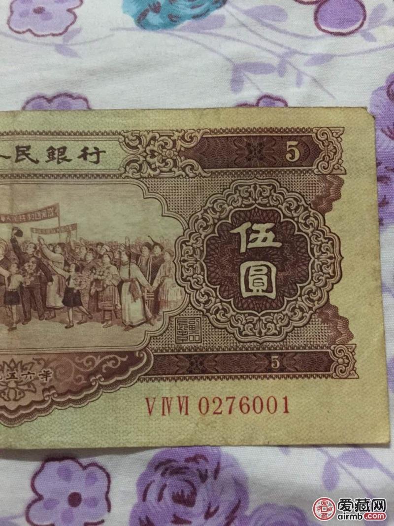 1956年黄5元喜欢的可
