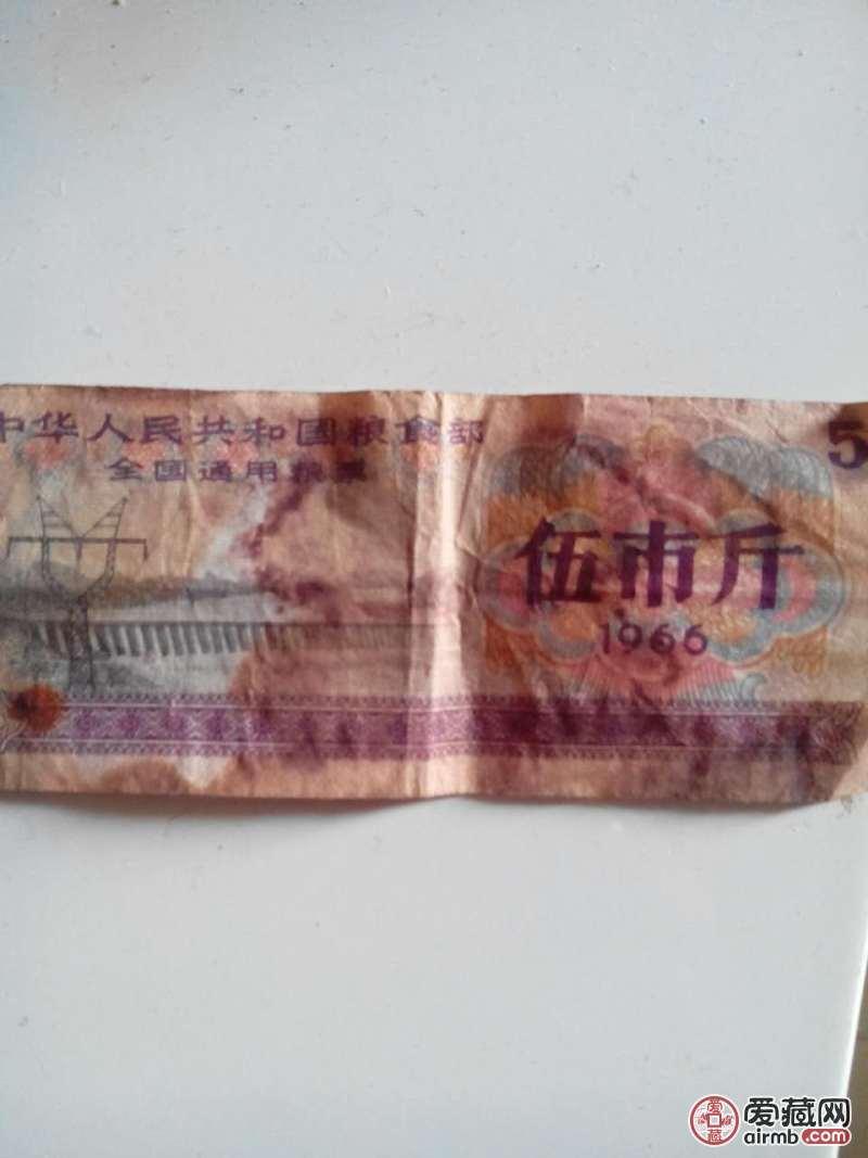 1966年全国通用粮票