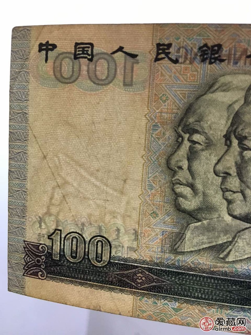 90版百元钞票水印倒置