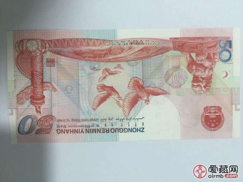 建国50周年纪念钞 全品