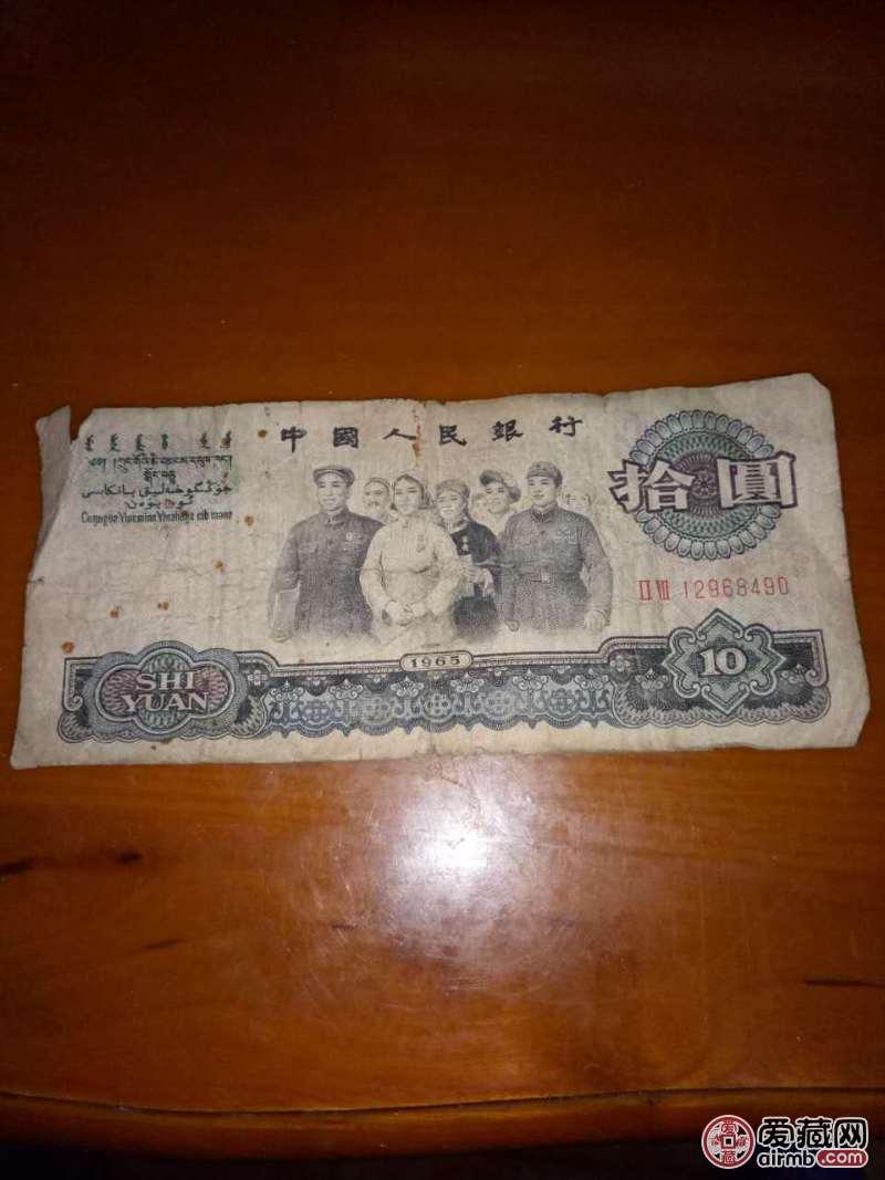 1965年的十元纸币
