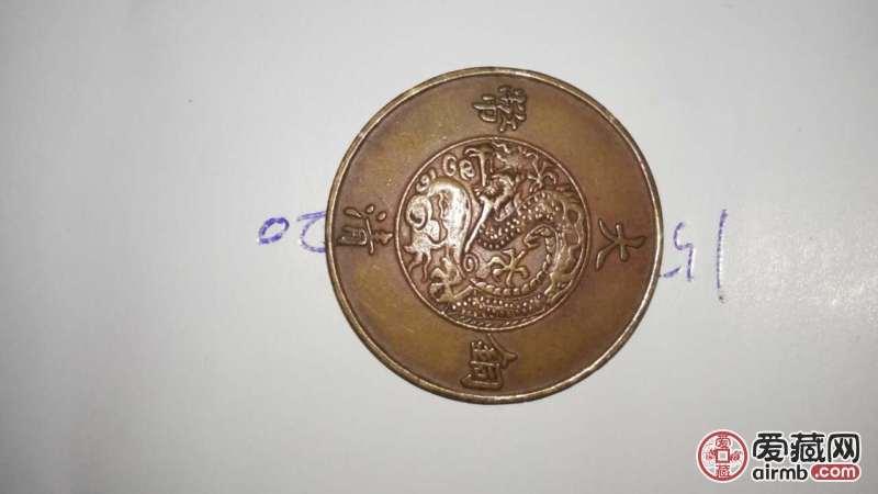 这是一枚大清铜币一厘机制