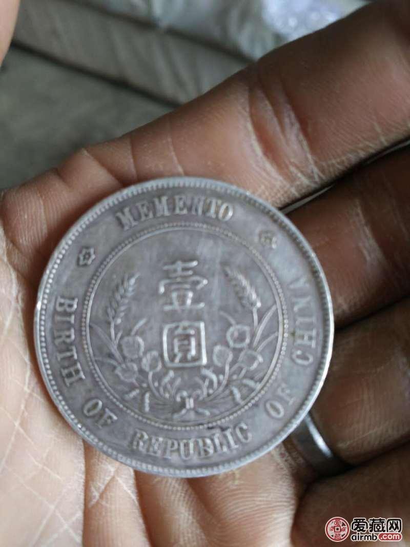 孙中山开国纪念币上六星版