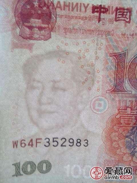 05版一百元毛主元席水印