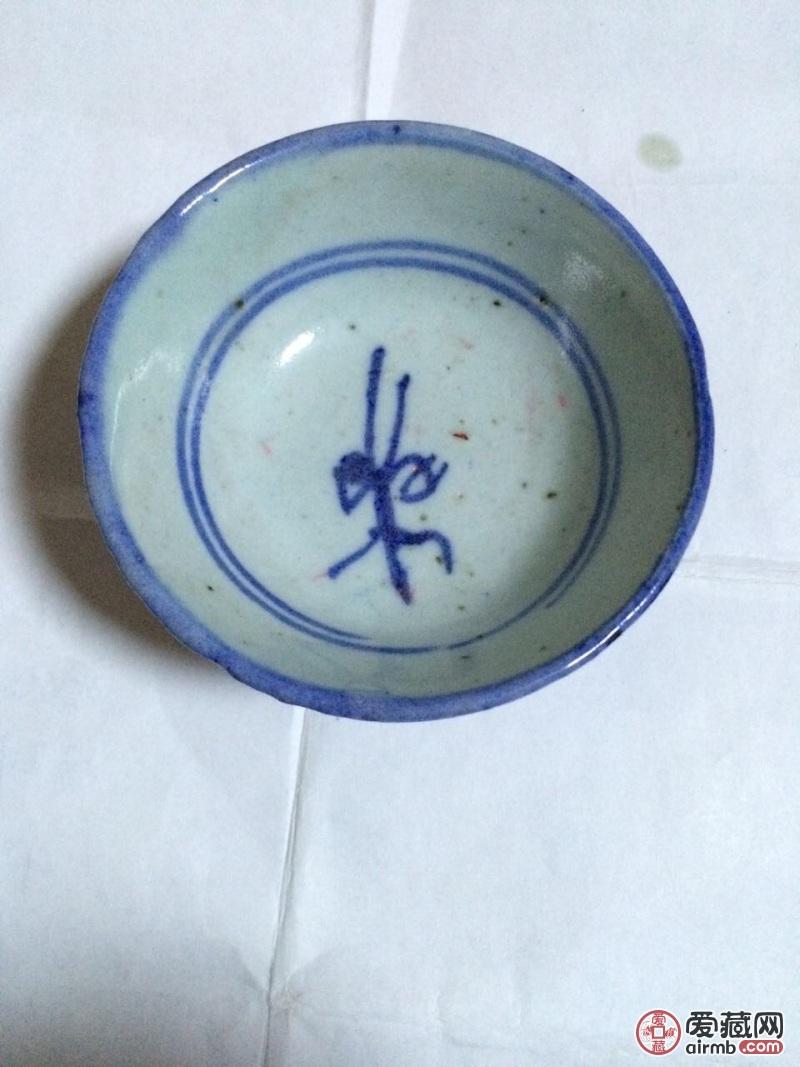 元末明初的青花瓷器,碗底