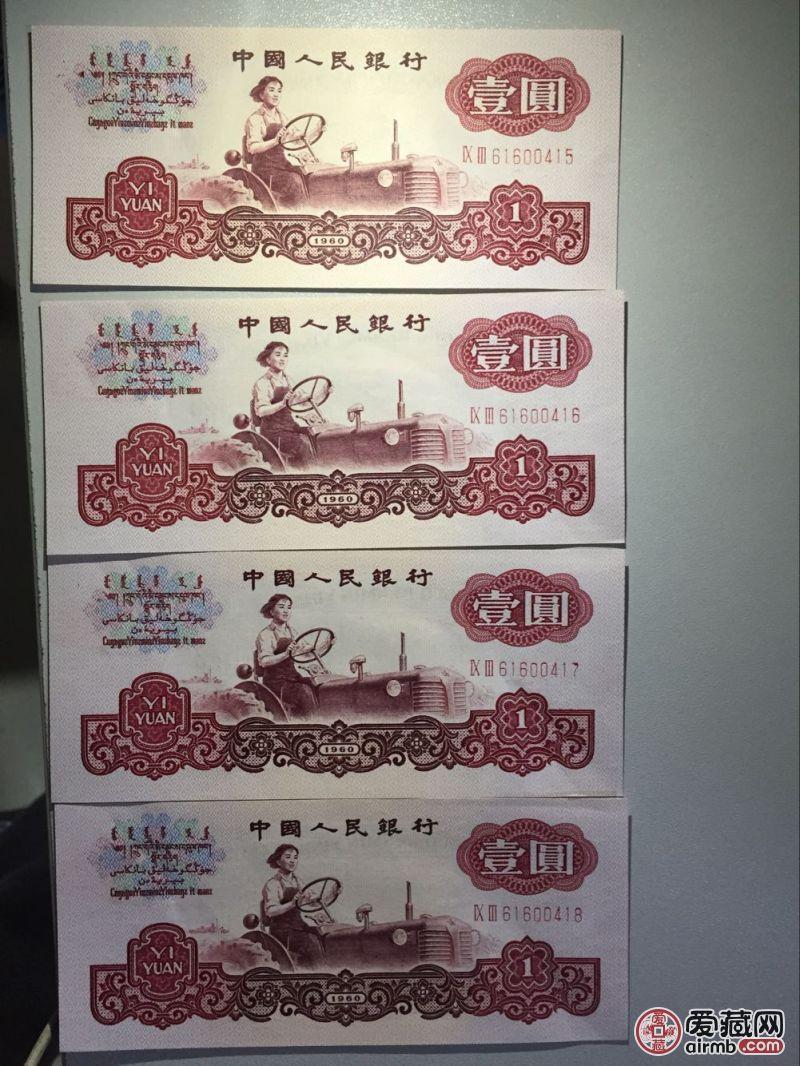 第三套人民币拖拉机四张连