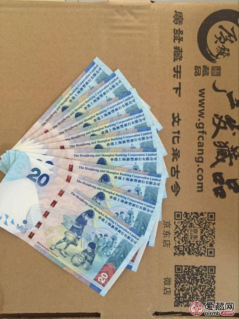 香港20元中秋纪念钞标十