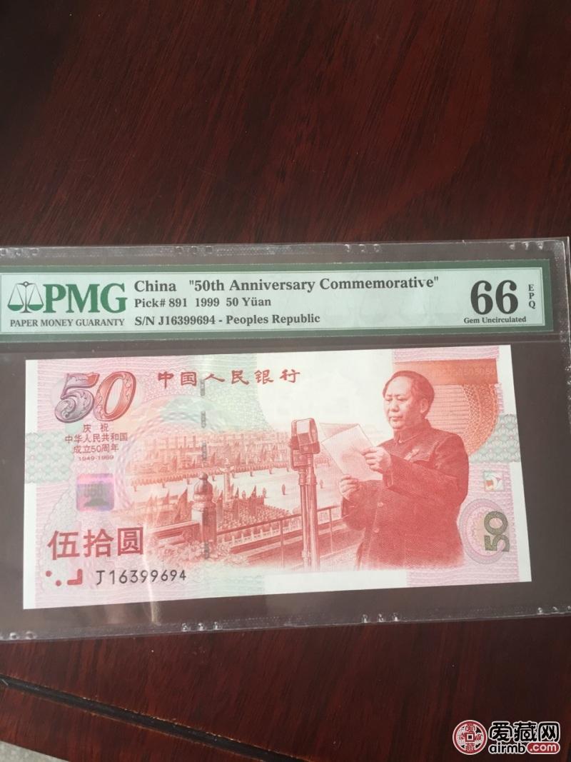 pmg66建国钞,刀拆好
