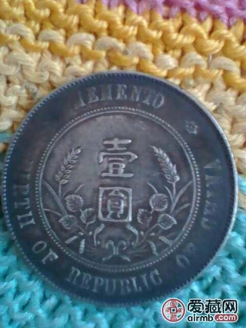 孙中山开国纪念币