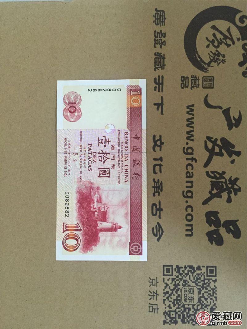 中国银行澳门错版纪念钞