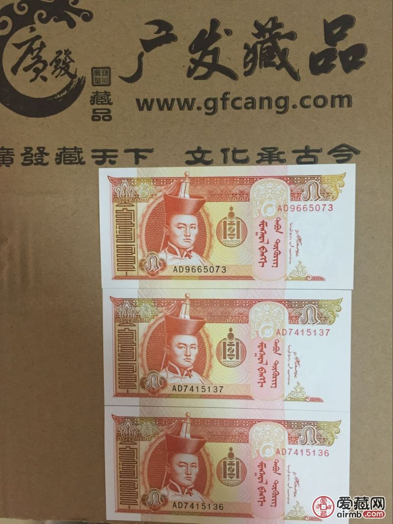 蒙古钞三张全新 保真