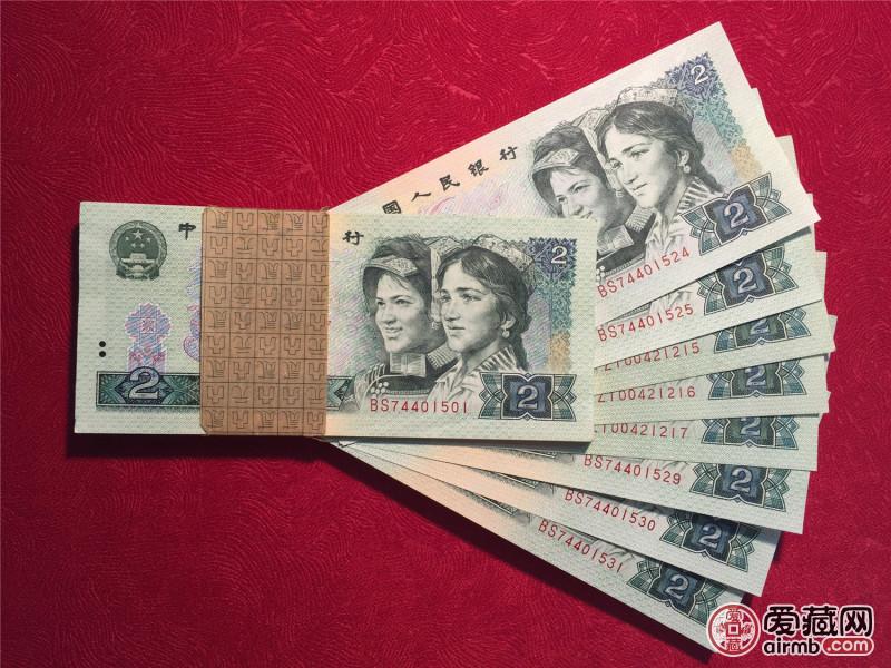 第09号拍品第四套人民币