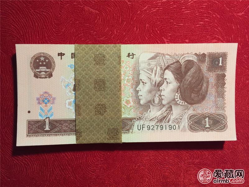 第07号拍品第四套人民币