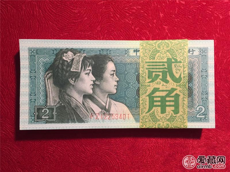 第06号拍品第四套人民币
