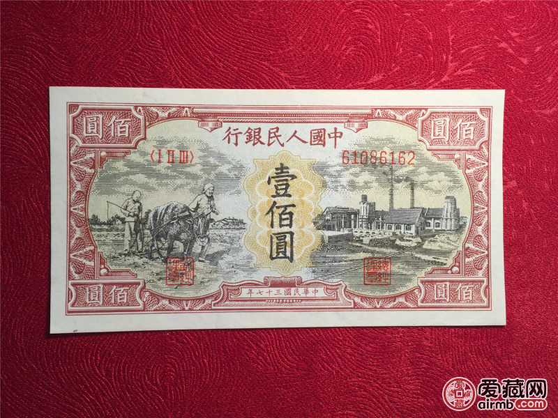 第03号拍品第一套人民币