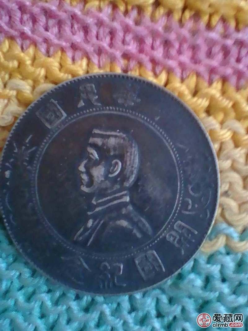 孙中山开国纪念币有要的联